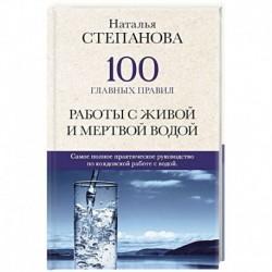 100 главных правил работы с живой и мертвой водой.