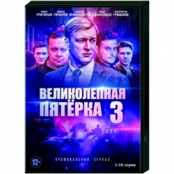 Великолепная пятерка 3. Том 1. (1-16 серии). DVD