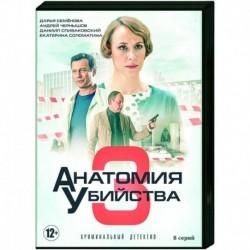 Анатомия убийства 3. (8 серий). DVD
