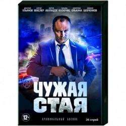 Чужая стая. (20 серий). DVD