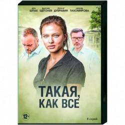 Такая, как все. (8 серий). DVD