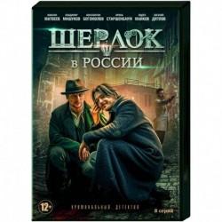 Шерлок в России. (8 серий). DVD