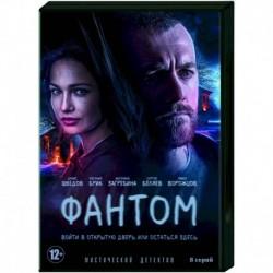 Фантом. (8 серий). DVD