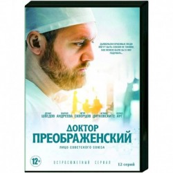 Доктор Преображенский. (12 серий). DVD
