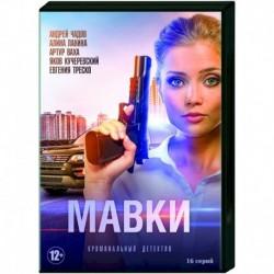 Мавки (Стажёр). (16 серий). DVD