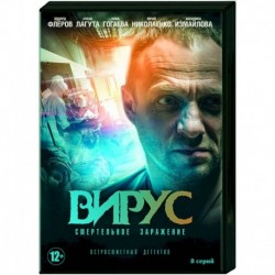 Вирус. (8 серий). DVD