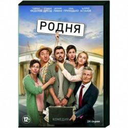 Родня. (24 серии). DVD