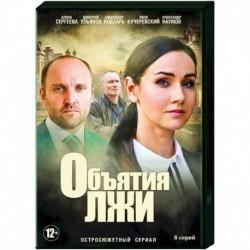 Объятия лжи. (8 серий). DVD