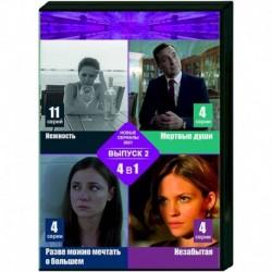 Нежность. (11 серий). Мертвые души. (4 серии). Разве можно мечтать о большем. (4 серии). Незабытая. (4 серии). DVD