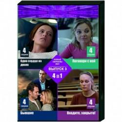 Одно сердце на двоих. (4 серии). Поговори с ней. (4 серии). Бывшие. (4 серии). Входите, закрыто! (4 серии). DVD