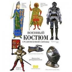 Военный костюм средневековой Европы