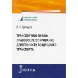 Транспортное право: правовое регулирование деятельности воздушного транспорта.