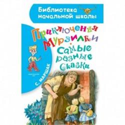 Приключения Мурзилки. Самые разные сказки