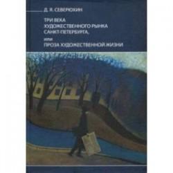 Три века художественного рынка Санкт-Петербурга, или Проза художественной жизни