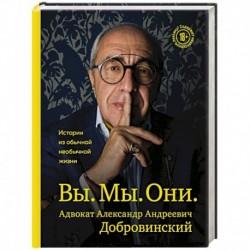 Вы. Мы. Они. Адвокат Александр Андреевич Добровинский