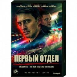 Первый отдел. (20 серий). DVD