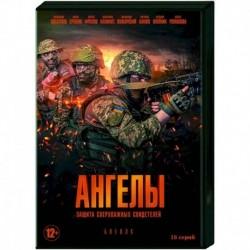 Ангелы. (16 серий). DVD