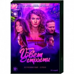 Цвет страсти. (24 серии). DVD