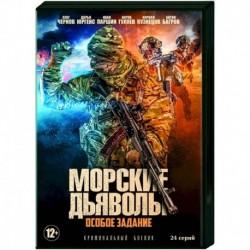 Морские дьяволы. Особое задание. (24 серии). DVD