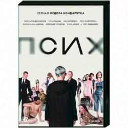 Псих. (8 серий). DVD