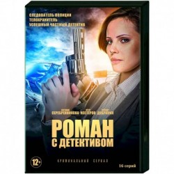 Роман с детективом. (16 серий). DVD
