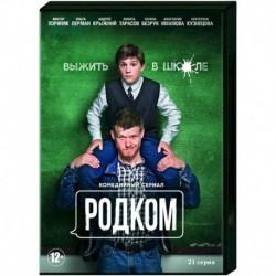 Родком. (21 серия). DVD