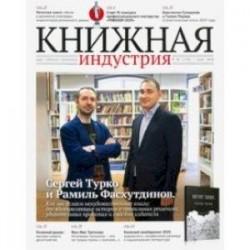 Книжная идустрия 2020. № 2 (170) март