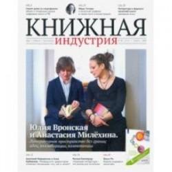 Журнал Книжная идустрия 2020. № 3 (171) апрель