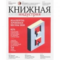 Журнал Книжная идустрия 2020. № 4 (172) май-июнь