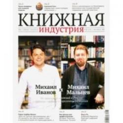 Журнал Книжная идустрия 2020. № 5 (173) июль-август