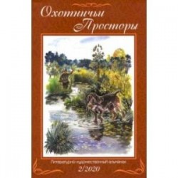 Альманах Охотничьи просторы. Книга 92 (2-2020 г.)