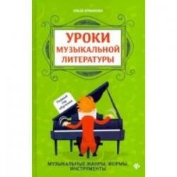 Уроки музыкальной литературы. Музыкальные жанры, формы, инструменты. Первый год обучения