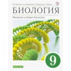 Биология. Введение в общую биологию. 9 класс. Учебное пособие