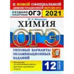 ОГЭ 2021. Химия. 9 класс. 12 вариантов. Типовые варианты экзаменационных заданий от разработчиков