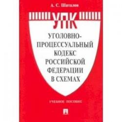 Уголовно-процессуальный кодекс Российской Федерации в схемах. Учебное пособие