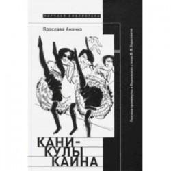 Каникулы Каина. Поэтика промежутка в берлинских стихах В. Ф. Ходасевича