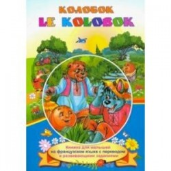 Le Kolobok. Колобок. Книжки для малышей на французском языке с переводом и развивающими заданиями