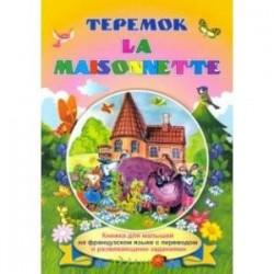 La maisonnette. Теремок. Книжки для малышей на французском языке с переводом и развивающими заданиям