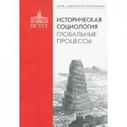 Историческая социология. Глобальные процессы