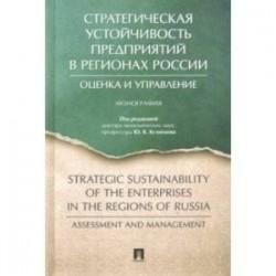 Стратегическая устойчивость предприятий в регионах России. Оценка и управление