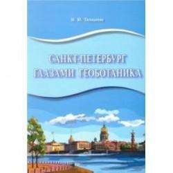 Санкт-Петербург глазами геоботаника