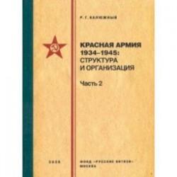Красная армия 1934–1945. Структура и организация. Часть 2