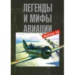Легенды и мифы авиации. Из истории отечественной и мировой авиации. Сборник статей. Выпуск 10