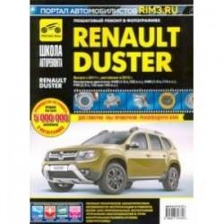 Renault Duster с 2011, рестайлинг с 2015. Руководство по эксплуатации, техническому обслуживанию