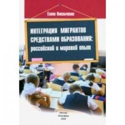Интеграция мигрантов средствами образования. Российский и мировой опыт