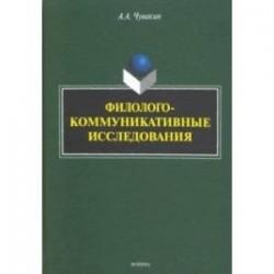 Филолого-коммуникативные исследования. Избранные труды