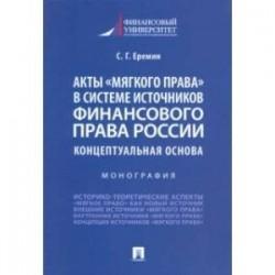 Акты «мягкого права» в системе источников финансового права России. Концептуальная основа