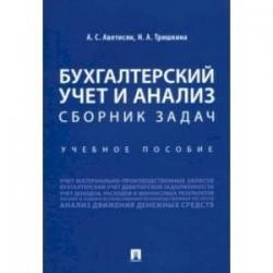 Бухгалтерский учет и анализ. Сборник задач. Учебное пособие