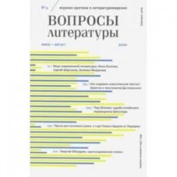 Журнал 'Вопросы Литературы' № 4. 2020