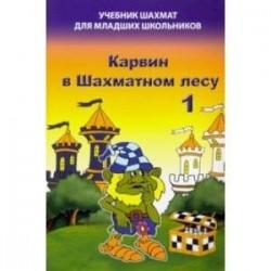 Карвин в Шахматном лесу. Часть 1. Учебник шахмат для младших школьников